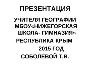 ПРЕЗЕНТАЦИЯ УЧИТЕЛЯ ГЕОГРАФИИ МБОУ«НИЖЕГОРСКАЯ ШКОЛА- ГИМНАЗИЯ» РЕСПУБЛИКА КР