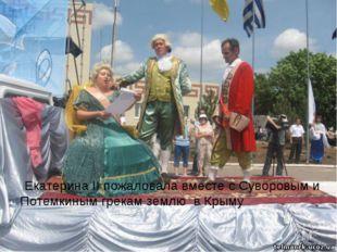 Екатерина ІІ пожаловала вместе с Суворовым и Потемкиным грекам землю в Крыму