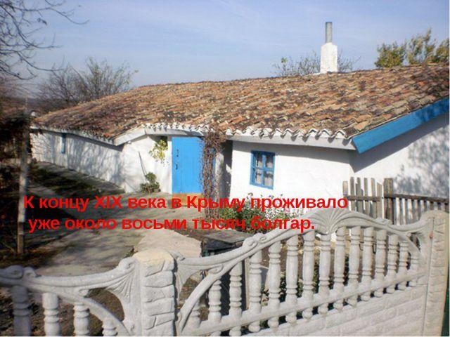 К концу XIX века в Крыму проживало уже около восьми тысяч болгар.