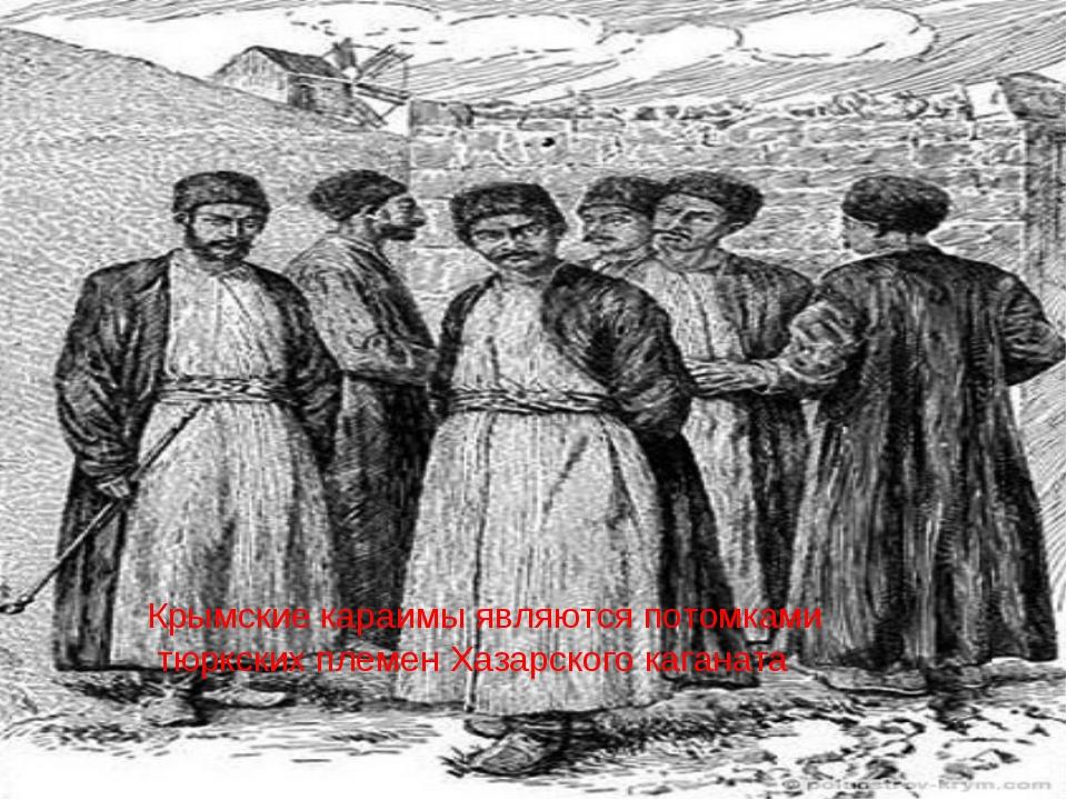 Крымские караимы являются потомками тюркских племен Хазарского каганата