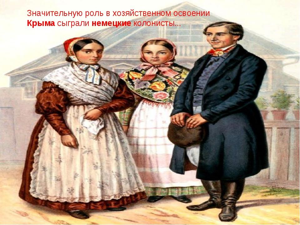 Значительную роль в хозяйственном освоении Крыма сыграли немецкие колонисты...