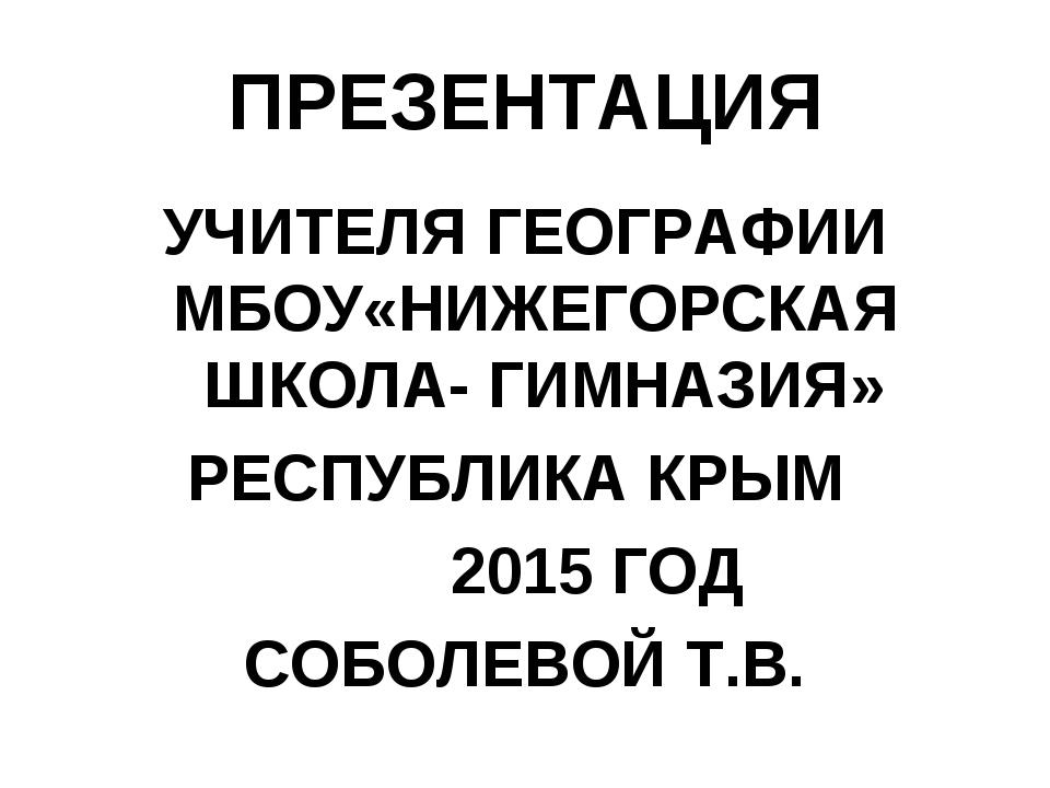 ПРЕЗЕНТАЦИЯ УЧИТЕЛЯ ГЕОГРАФИИ МБОУ«НИЖЕГОРСКАЯ ШКОЛА- ГИМНАЗИЯ» РЕСПУБЛИКА КР...