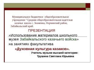 """Муниципальное бюджетное общеобразовательное учреждение """"Средняя общеобразов"""