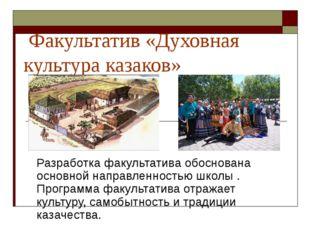 Факультатив «Духовная культура казаков» Разработка факультатива обоснована о