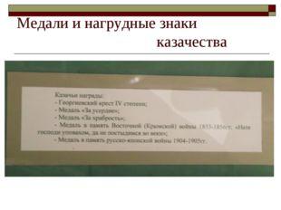 Медали и нагрудные знаки казачества