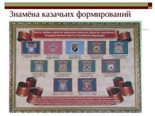 Знамёна казачьих формирований