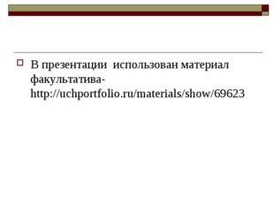 В презентации использован материал факультатива- http://uchportfolio.ru/mater
