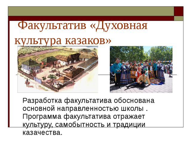 Факультатив «Духовная культура казаков» Разработка факультатива обоснована о...