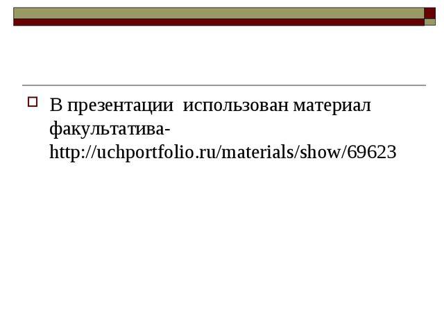В презентации использован материал факультатива- http://uchportfolio.ru/mater...