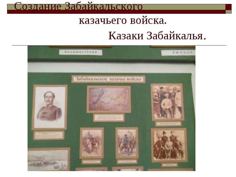 Создание Забайкальского казачьего войска. Казаки Забайкалья.