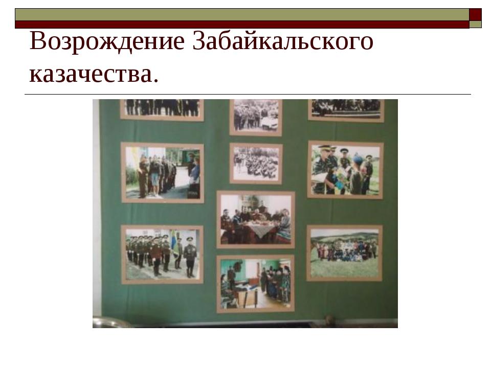 Возрождение Забайкальского казачества.