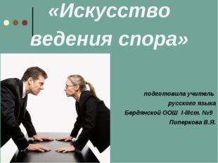 «Искусство ведения спора» подготовила учитель русского языка Бердянской ООШ