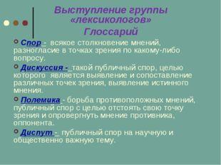 Выступление группы «лексикологов» Глоссарий Спор - всякое столкновение мнений