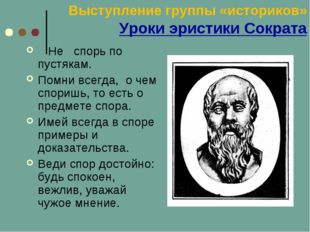 Выступление группы «историков» Уроки эристики Сократа Не спорь по пустякам.