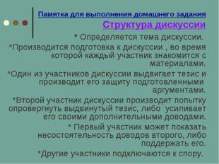 Памятка для выполнения домашнего задания Структура дискуссии * Определяется