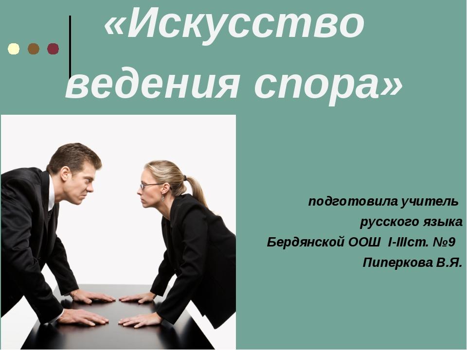 «Искусство ведения спора» подготовила учитель русского языка Бердянской ООШ...