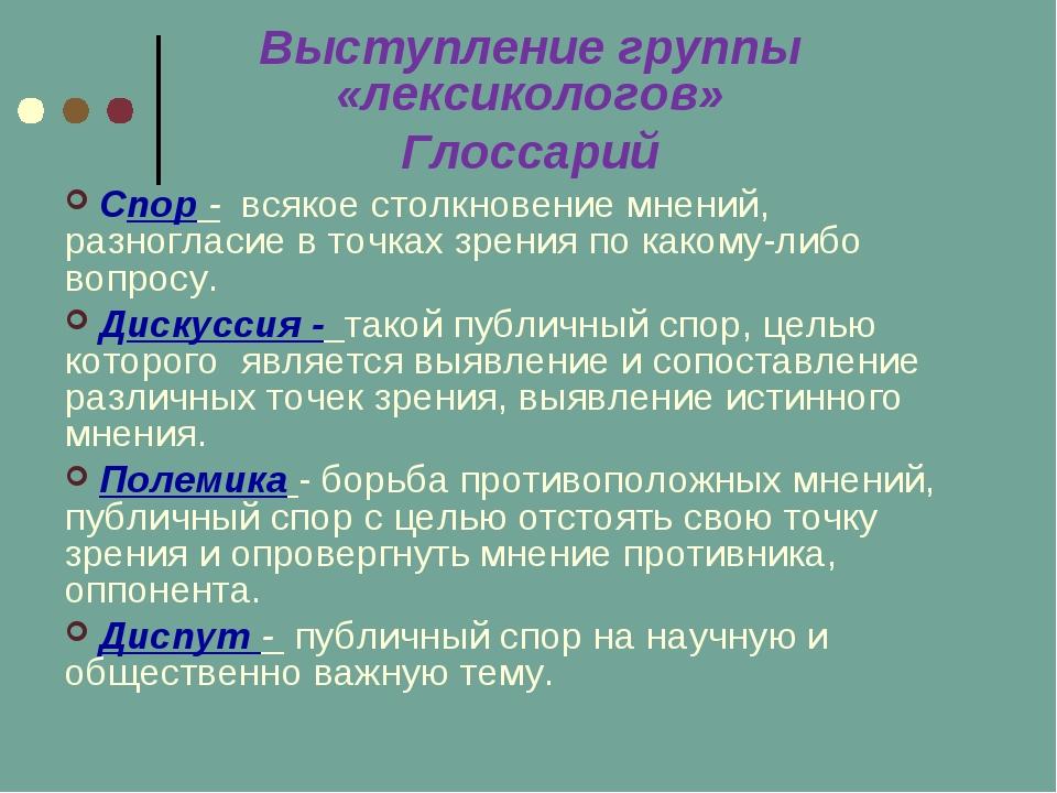 Выступление группы «лексикологов» Глоссарий Спор - всякое столкновение мнений...