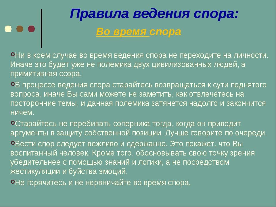 Правила ведения спора: Во время спора Ни в коем случае во время ведения спор...