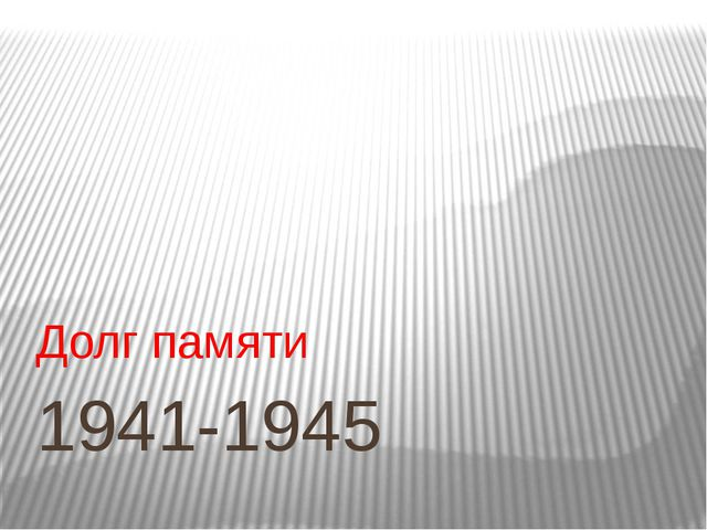 1941-1945 Долг памяти
