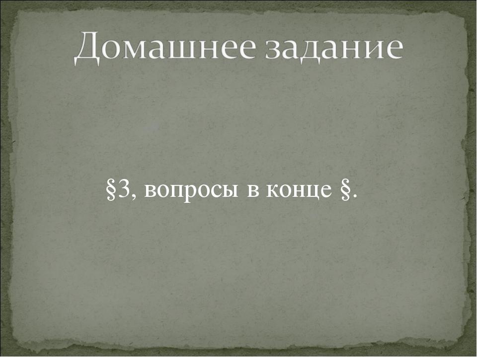 §3, вопросы в конце §.