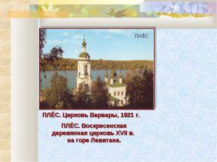ПЛЁС. Церковь Варвары, 1821 г. ПЛЁС. Воскресенская деревянная церковь XVII в.