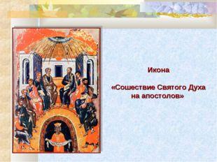 Икона «Сошествие Святого Духа на апостолов»