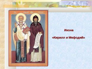 Икона «Кирилл и Мефодий»