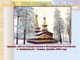 Церковь святых Новомучеников и Исповедников Российских п. Прибрежный г. Самар