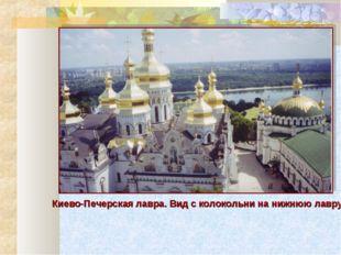 Киево-Печерская лавра. Вид с колокольни на нижнюю лавру.