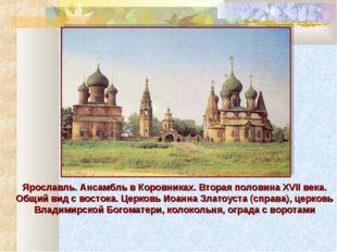 Ярославль. Ансамбль в Коровниках. Вторая половина XVII века. Общий вид с вост