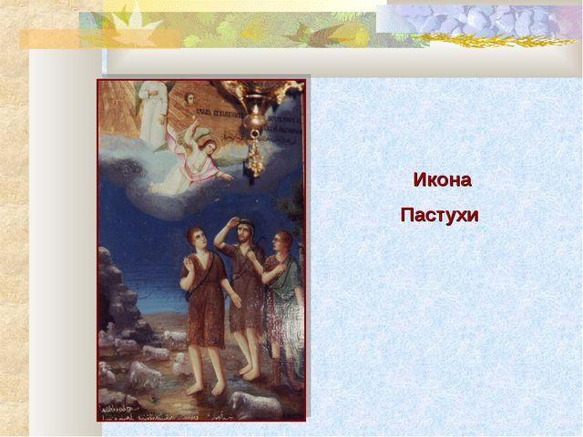 Икона Пастухи