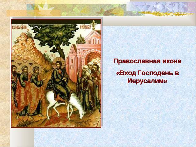 Православная икона «Вход Господень в Иерусалим»