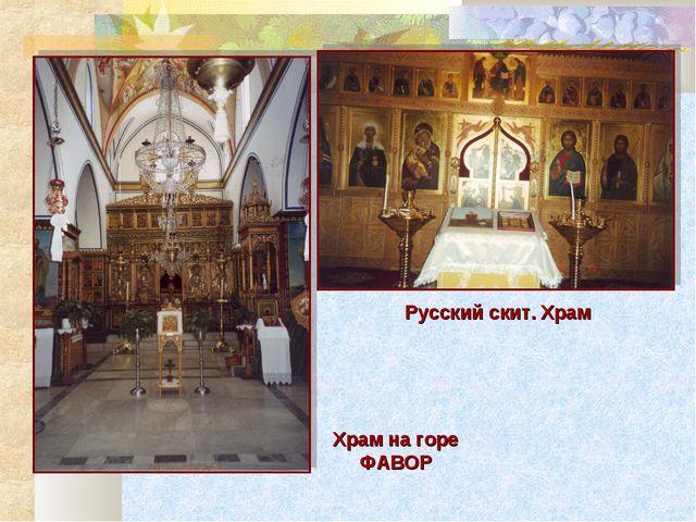 Храм на горе ФАВОР Русский скит. Храм