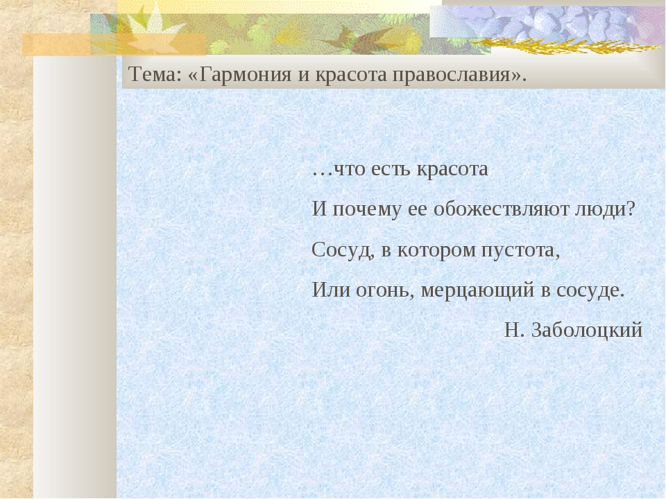 Тема: «Гармония и красота православия». …что есть красота И почему ее обожест...