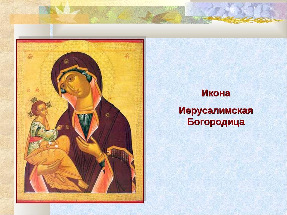 Икона Иерусалимская Богородица