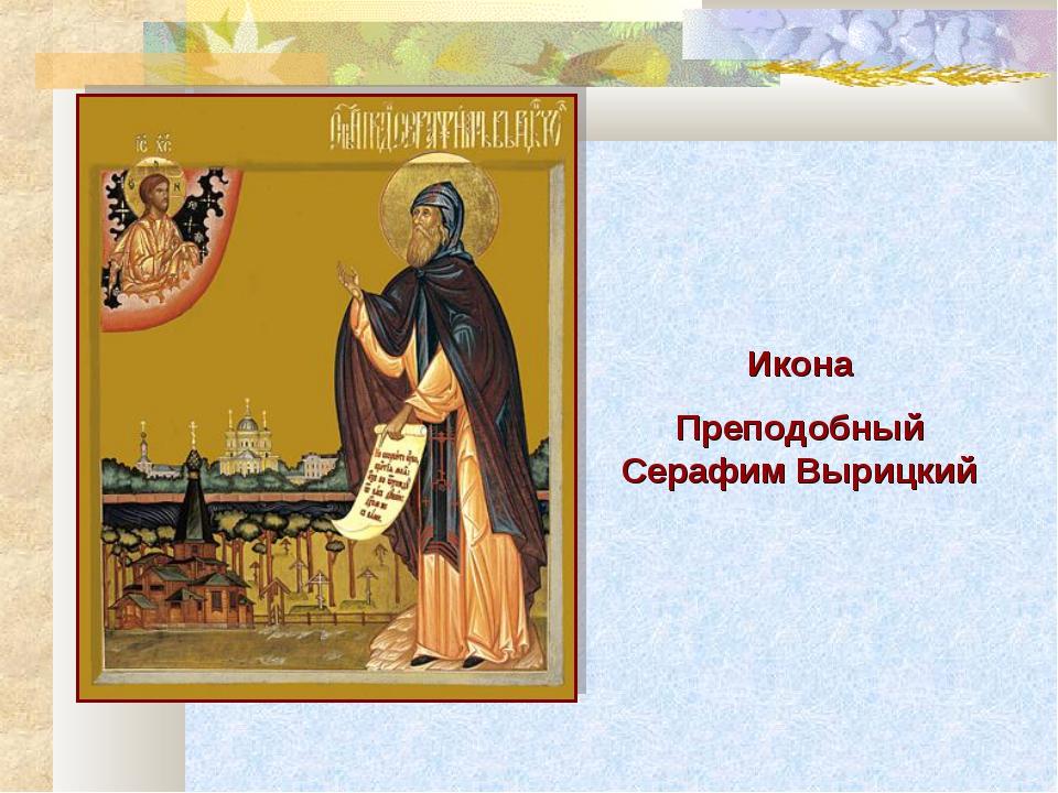 Икона Преподобный Серафим Вырицкий