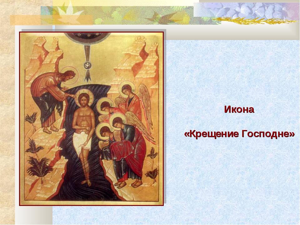 Икона «Крещение Господне»