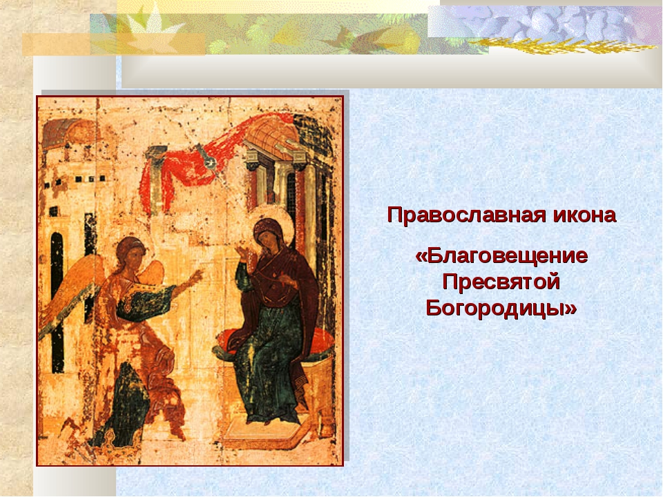 Православная икона «Благовещение Пресвятой Богородицы»