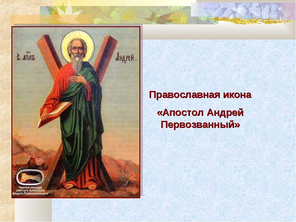 Православная икона «Апостол Андрей Первозванный»