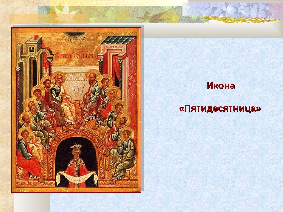 Икона «Пятидесятница»