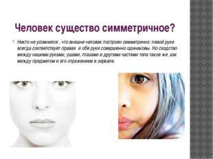 Человек существо симметричное? Никто не усомнился , что внешне человек постро