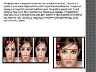 Многочисленные измерения параметров лица у мужчин и женщин показали,что права