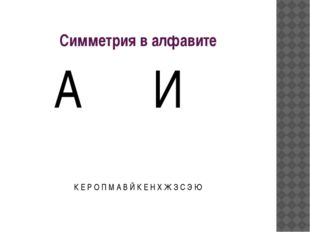 Симметрия в алфавите А И К Е Р О П М A В Й К Е Н Х Ж З С Э Ю