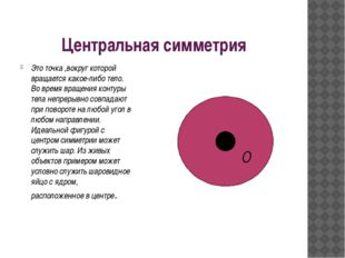Центральная симметрия Это точка ,вокруг которой вращается какое-либо тело. Во