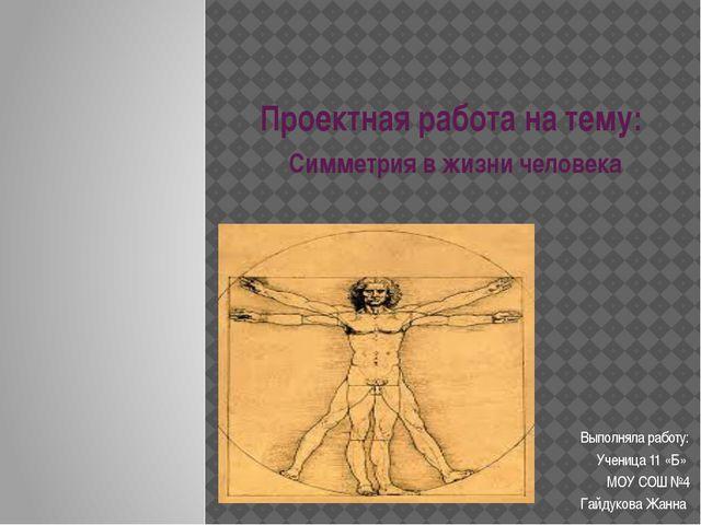 Проектная работа на тему: Симметрия в жизни человека Выполняла работу: Учениц...