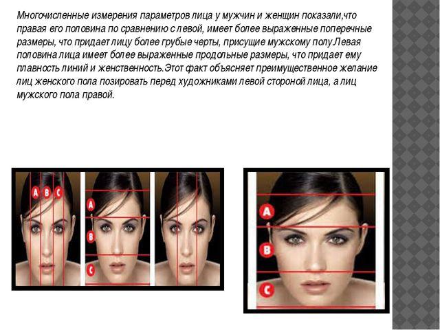 Многочисленные измерения параметров лица у мужчин и женщин показали,что права...