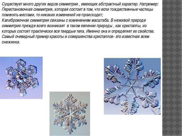 Существует много других видов симметрии , имеющих абстрактный характер. Напри...