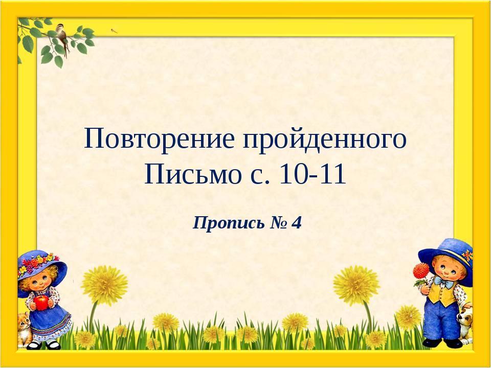 Повторение пройденного Письмо с. 10-11 Пропись № 4