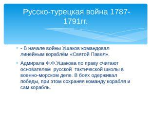 - В начале войны Ушаков командовал линейным кораблём «Святой Павел». Адмирала