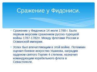 Сражение у Фидониси 14 июля 1788 г. Было первым морским сражением русско-туре